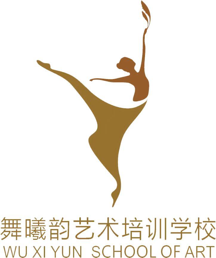 舞曦韵艺术培训学校