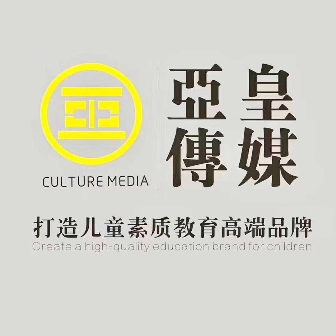 成都亚皇文化传播有限公司