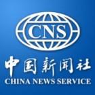 中国新闻社四川分社