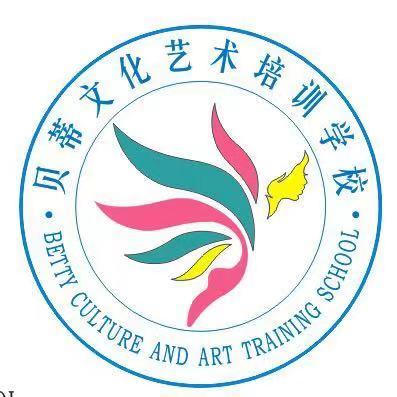 贝蒂文化艺术培训学校