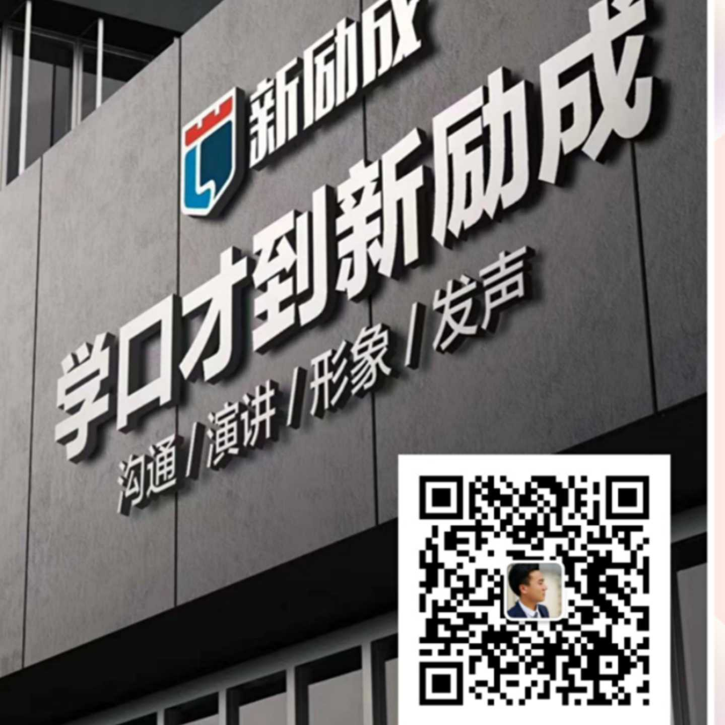 广东新励成教育科技股份有限公司,成立于2005年1