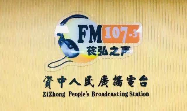 资中人民广播电台FM107.3苌弘之声