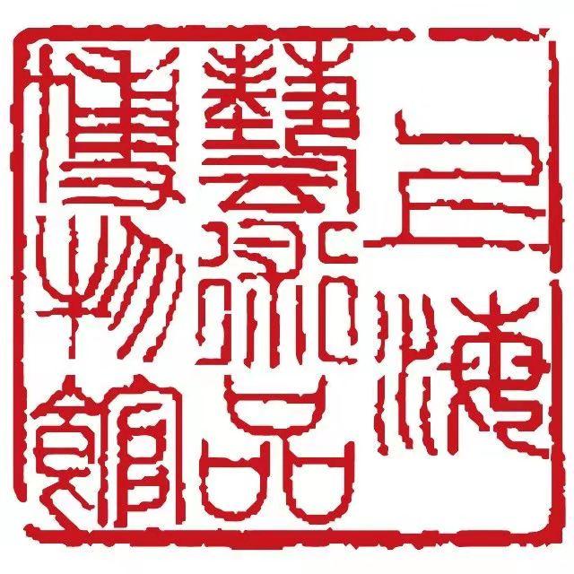 上海艺术品博物馆